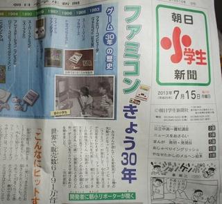 ファミコン30周年.jpg