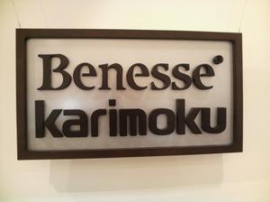 karimoku3.jpg